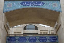 فرهنگستان زبان و ادب فارسی