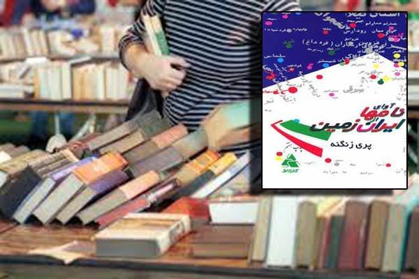 «آوای نام ها از ایران زمین» به چاپ دوازدهم رسید