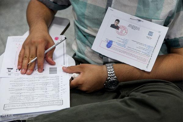 توزیع کارت آزمون استخدامی دستگاه های اجرایی