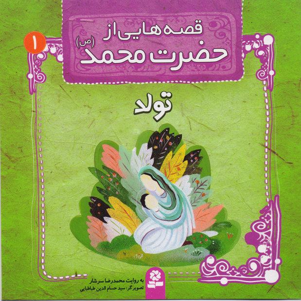 قصههایی از حضرت محمد