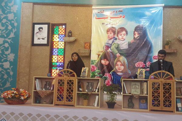جلسه نقد و بررسی کتاب «دختر شینا» در قزوین برگزار شد