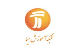 اعلام برنامه های رمضانی شبکه آموزش/ با «نان و نمک» افطار کنید