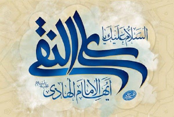امام هادی(ع)