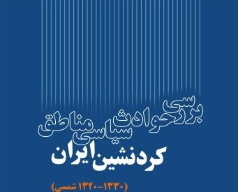«بررسی حوادث سیاسی مناطق کردنشین ایران» به چاپ دوم رسید