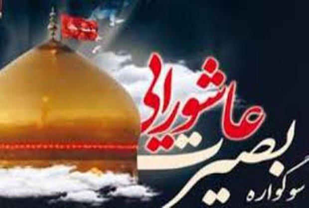 بقعه متبرکه امام زاده بی بی رشیده (س) چرام میزبان سوگواره بصیرت عاشورایی