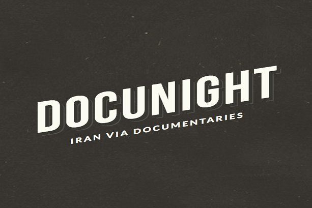 Docunight hosting Iran documentaries for US audience