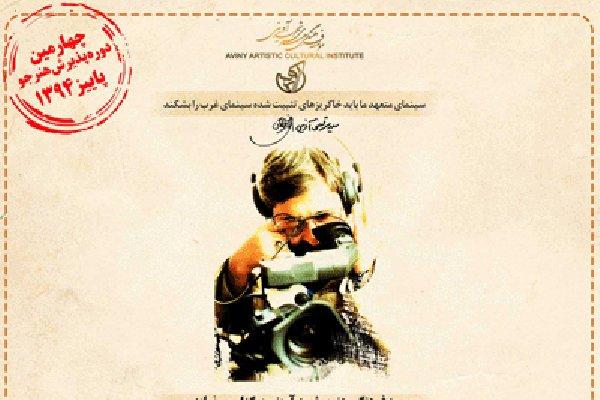جزئیات برگزاری چهارمین دوره آموزش فیلمسازی موسسه شهید آوینی