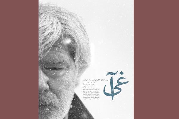 واکنش انجمن سینمای جوانان به شائبه حضور «آغی» در اسکار