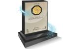 معرفی آثار راه یافته به مرحله دوم جایزه کتاب سال در گروه «دین»