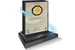 جایزه کتاب سال