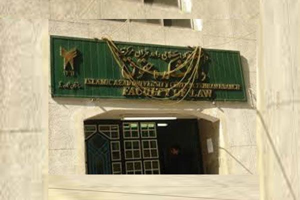 دانشکده حقوق تهران مرکز