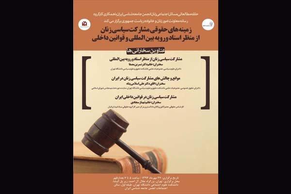 «زمینه های حقوقی مشارکت سیاسی زنان از منظر اسناد» بررسی می شود
