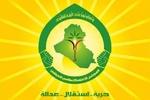هشدار شديد مجلس اعلاى اسلامى عراق به قطر/ در برابر دخالت خارجی ساکت نخواهیم بود