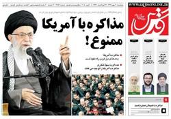 صفحه اول روزنامه های ۱۶ مهر ۹۴