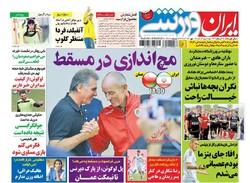صفحه اول روزنامه ورزشی ۱۶ مهر ۹۴