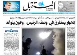 صفحه اول روزنامه عربی ۱۶ مهر ۹۴