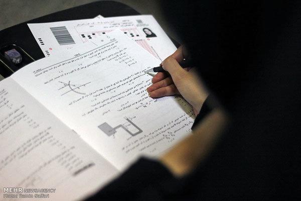 آزمون زبان عمومی دانشگاه تهران / زمان برگزاری و اعلام نتایج