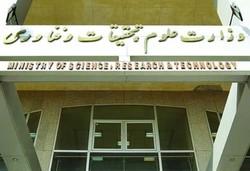 برنامهریزی وزارت علوم جهت تحقق منویات رهبری