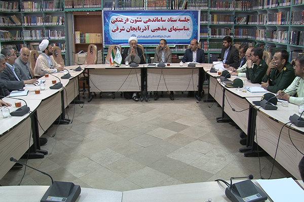 جلسه ستاد ساماندهی شئون فرهنگی و مناسبت های فرهنگی آذربایجان شرقی