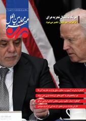 شماره هشتم مجله بین الملل مهر