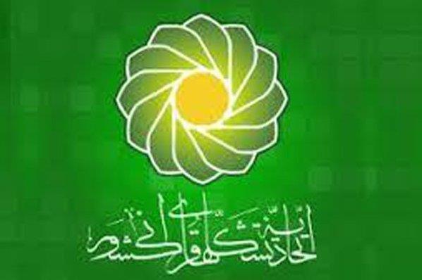 عملکرد اتحادیه تشکلهای قرآن و عترت کشور ارزیابی میشود