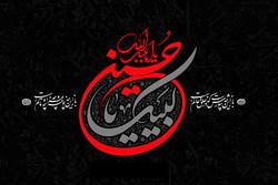 """الحناجر الحسينية تصدح بشعار """"لبيك يا حسين"""""""