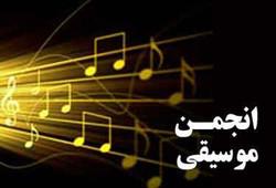 هیئت رئیسه انجمن موسیقی شهرستان سقز انتخاب شدند