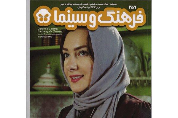 """مجلة """"الثقافة والسينما"""" تقدم تحليلاً عن وضع السينما الإيرانية"""