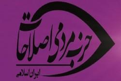 عصر امروز سومین کنگره حزب مردمی اصلاحات در تهران برگزار شد