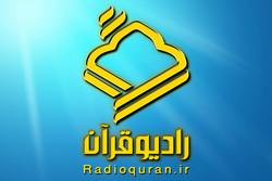 سوره شمسرا ترتیل کنید و به برنامه صبحگاهی رادیو قرآن بفرستید