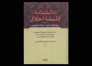 «دانشنامه فلسفه اخلاق» در سرای اهل قلم نقد و بررسی میشود