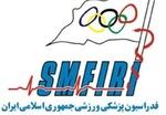 سمینار سالانه هیات پزشکی ورزشی فارس برگزار شد