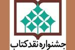 معرفی مقالات راهیافته به مرحله نهایی جشنواره «نقد کتاب»