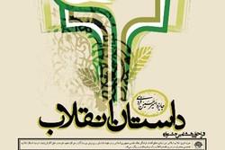 داوران دهمین جشنواره داستان انقلاب معرفی شدند
