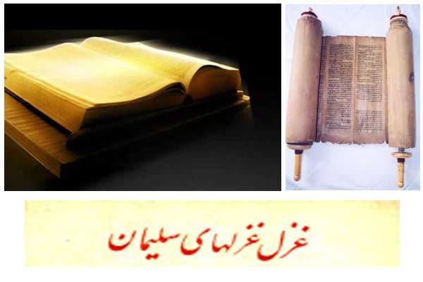 Image result for کتاب غزل غزلهای سلیمان