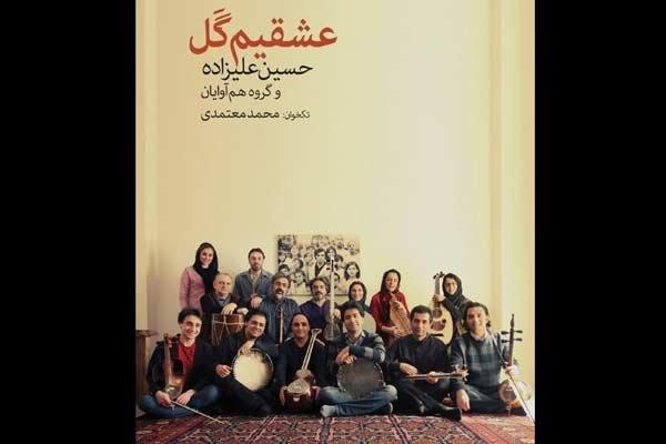 آلبو م«عشقیم گل» حسین علیزاده منتشر شد