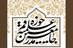 لیست جامعه مدرسین برای انتخابات خبرگان/هاشمی در لیست نیست
