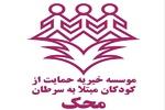 موسسه محک توانست گواهینامه یک انجمن بین المللی را دریافت کند
