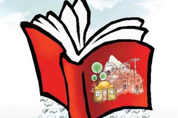 جشنواره روستاهای دوستدار کتاب
