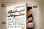 پوستر نمایشگاه مطبوعات