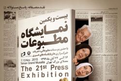 Major national press expo kicks off in Tehran