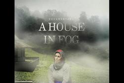 خانه ای در مه