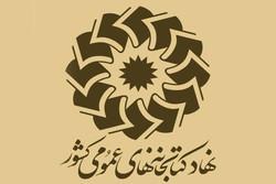 هم اندیشی فعالان فرهنگی حوزه کودک/راه اندازی ۱۰ کتابخانه در شیراز