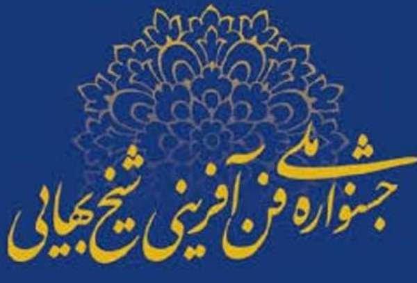 جشنواره ملی فن آفرینی شیخ بهایی ۲۸ و ۲۹ آبان ماه برگزار می شود
