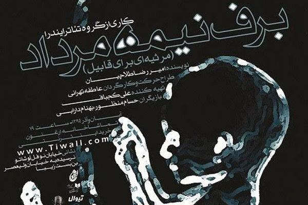 عاطفه تهرانی بعد از ۵ سال به صحنه بازمیگردد