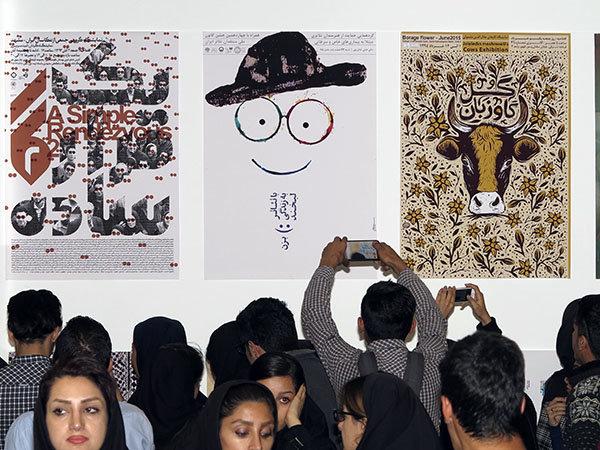 دوسالانه گرافیک سرونقره ای در شیراز