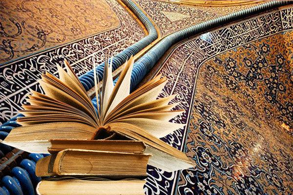کتاب «انوار الفقاهه» در قم رونمایی شد