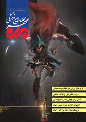 پنجمین شماره نشریه صنایع فرهنگی