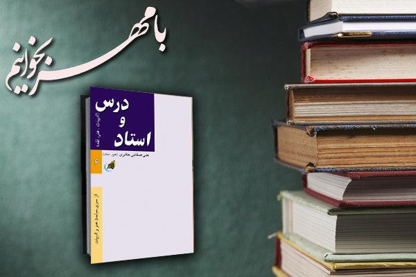 بخش هایی از کتاب خواندنی «استاد و درس» عین.صاد