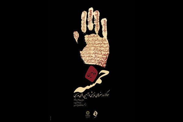 آثار سوگواره خمسه در اربعین حسینی به صحنه میروند